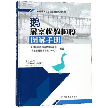 鹅屠宰检验检疫图解手册