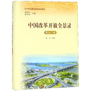 中国改革开放全景录·黑龙江卷
