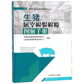 生猪屠宰检验检疫图解手册