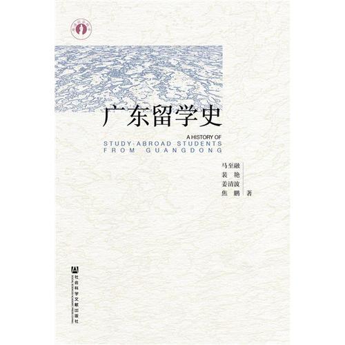 广东留学史