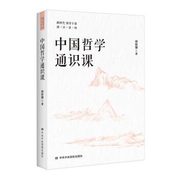 中国哲学通识课