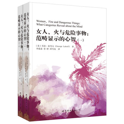 女人、火与危险事物:范畴显示的心智(全2册)