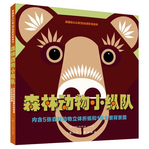 英国幼儿认知3d全景折纸绘本:森林动物小纵队