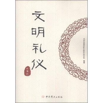 fun书 文明礼仪在身边  作  者:北京市海淀区文明市民学 校 出 版 社