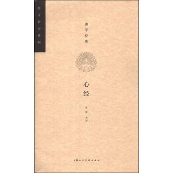 佛学经典(心经)/经文抄写系列