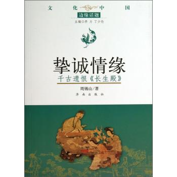 挚诚情缘(千古遗恨长生殿)/文化中国边缘话题