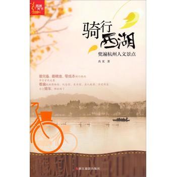 骑行西湖:兜遍杭州人文景点