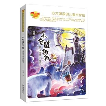 方方蛋原创儿童文学馆:小仓鼠扣扣 魔法森林历险记