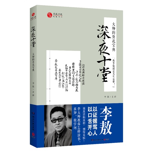 """深夜十堂(""""我李敖就是天生反骨"""",李大师教你怎样读书、求知、做学问!)"""