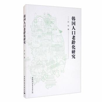 韩国人口老龄化研究