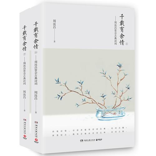 千载有余情-周汝昌赏会古典诗词(全二册)
