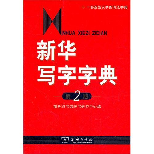 新华写字字典(第二版)