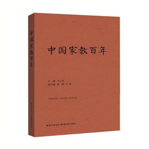 中国家教百年