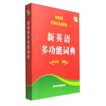黄河水利出版社 新英语多功能词典