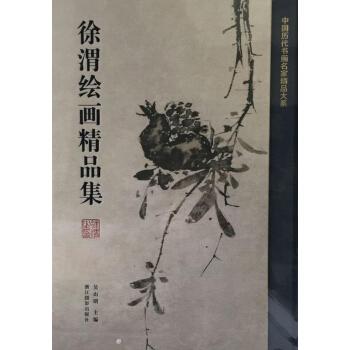 徐渭绘画精品集(精)