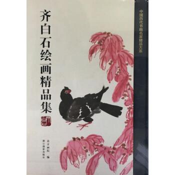 齐白石绘画精品集(精)