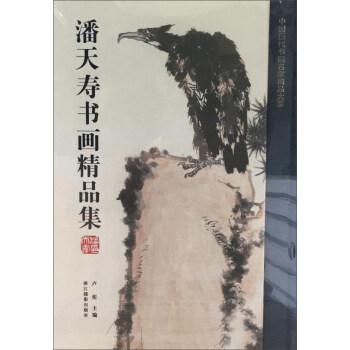 潘天寿书画精品集(精)