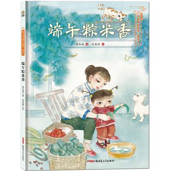 端午粽米香/保冬妮中国节日绘本