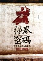强秦密码(帝国路上的八张面孔)