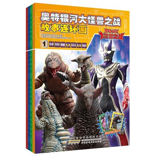 奥特银河大怪兽之战故事连环画(套装全4册)