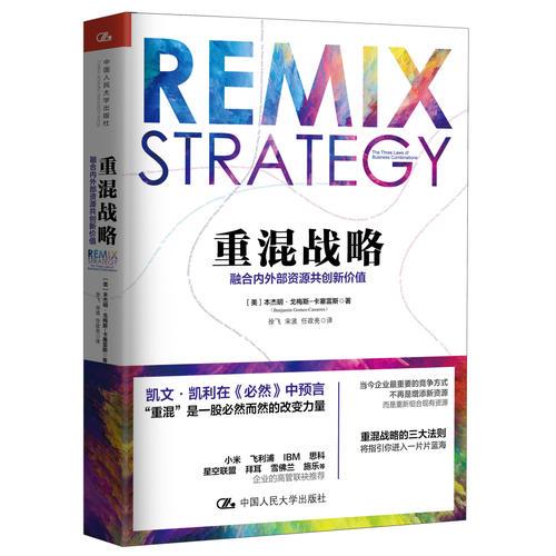 重混战略:融合内外部资源共创新价值