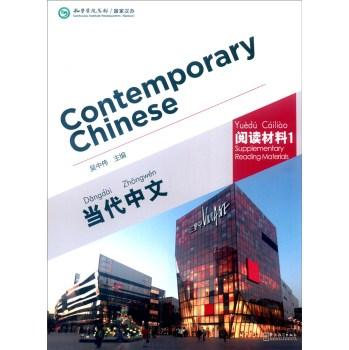 当代中文(修订版) 阅读材料1
