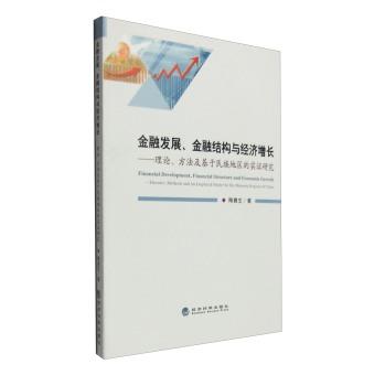 2015年上海国际金融中心建设蓝皮书