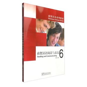 商贸汉语阅读与表达 6