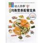幼儿四季均衡营养配餐宝典(四色彩印)