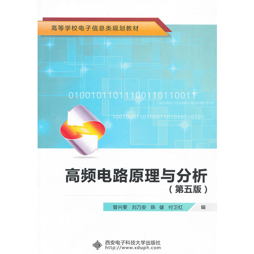 高频电路原理与分析 第五版 曾兴雯