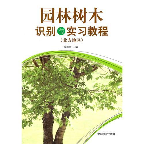 园林树木识别与实习教程(北方地区)