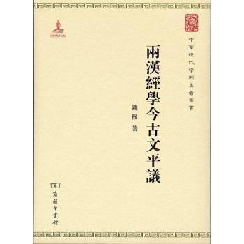 中华现代学术名著:两汉经学今古文平议