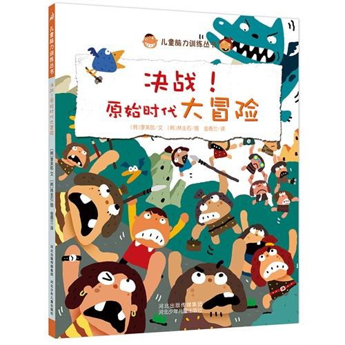 儿童脑力训练丛书:决战!原始时代大冒险