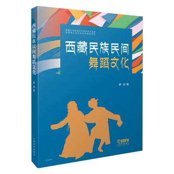 西藏民族民间舞蹈文化