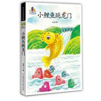 ... 怎么画_关于鲤鱼跳龙门的画_快步热图_快步摄影信息