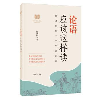 论语应该这样读(中华传统文化经典研习)