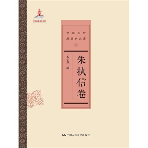 朱执信卷(中国近代思想家文库)