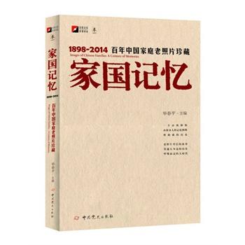 家国记忆:1898-2014百年中国家庭老照片珍藏