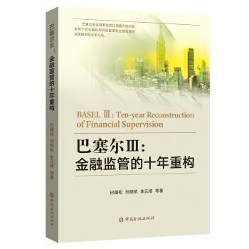 巴塞尔Ⅲ:金融监管的十年重构