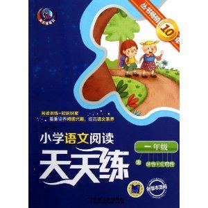 小学语文阅读天天练 一年级(第3版)