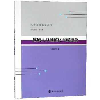 区域人口城镇化与碳排放/人口发展战略丛书