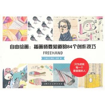 自由绘画:插画师要知道的84个创作技巧