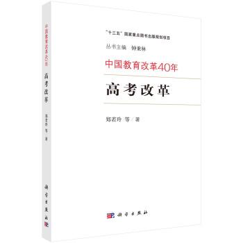 中国教育改革40年:高考改革