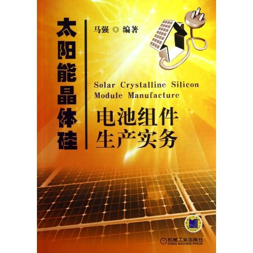 太阳能晶体硅电池组件生产实务
