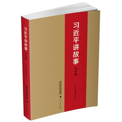 习近平讲银河娱乐注册送88(少年版)