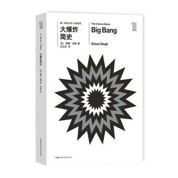 第一推动丛书 宇宙系列:大爆炸简史