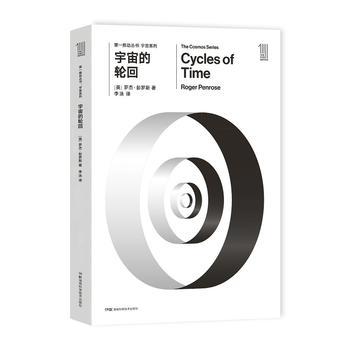 第一推动丛书 宇宙系列:宇宙的轮回