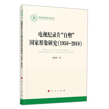 """电视纪录片""""自塑""""国家形象研究(1958-2018)(国家社科基金丛书—文化)"""