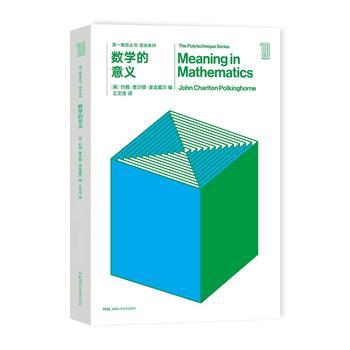 第一推动丛书 综合系列:数学的意义