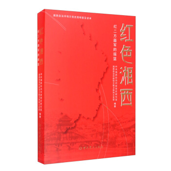 红色湘西:红二方面军的摇篮